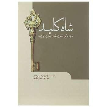 کتاب شاه کلید  اثر چارلز فرانسیس هانل