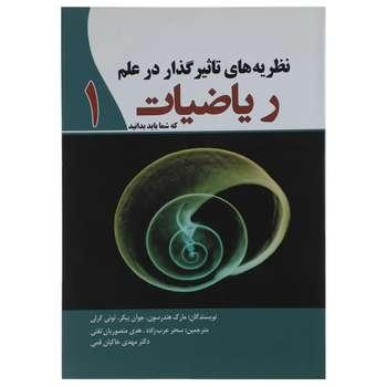 کتاب نظریه های تاثیر گذار در علم ریاضیات 1 اثر مارک هندرسون