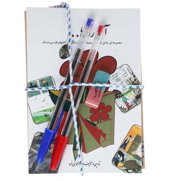 کتاب مجموعه آن روزها اثر داوود محمدی فرد - پنج جلدی