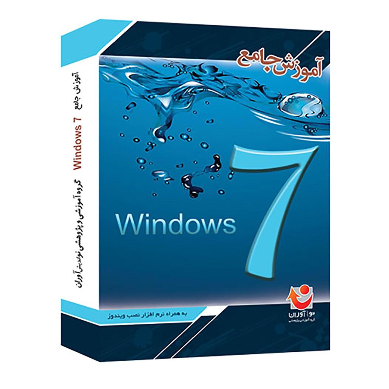 آموزش نرم افزار جامع Windows 7 نشر نوآوران
