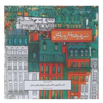کتاب رنگ آمیزی پیشرفته شهرهای رویایی اثر استیو مک دونالد