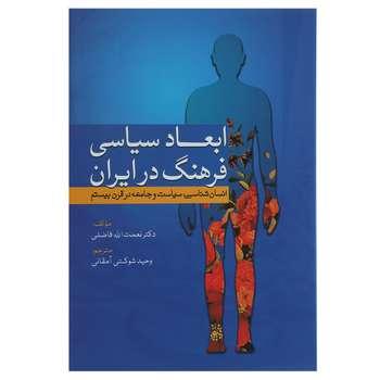 کتاب ابعاد سیاسی فرهنگ در ایران اثر نعمت الله فاضلی