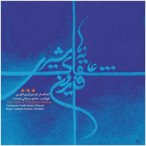 آلبوم موسیقی عاشقانههای فریدون مشیری اثر فردین کریم خاوری