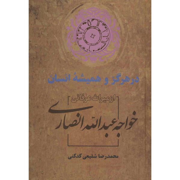 کتاب در هرگز و همیشه انسان اثر محمدرضا شفیعی کدکنی