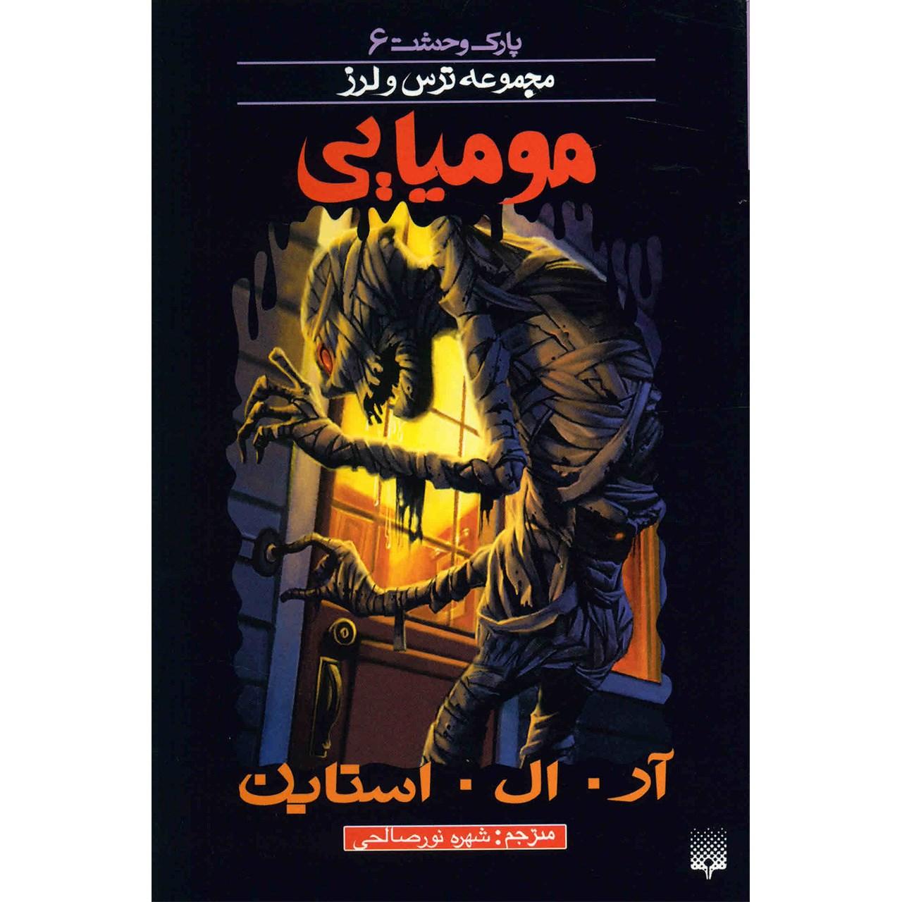 خرید                      کتاب مومیایی اثر آر. ال. استاین