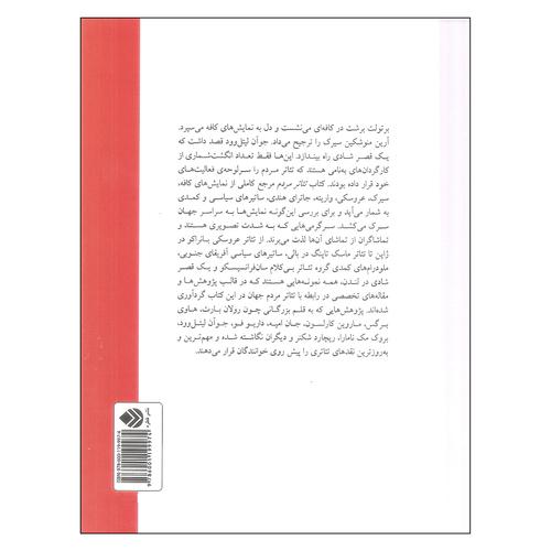 کتاب تئاتر مردم اثر جوئل شکتر نشر قطره