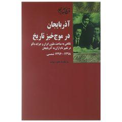 کتاب آذربایجان در موج خیز تاریخ اثر کاوه بیات