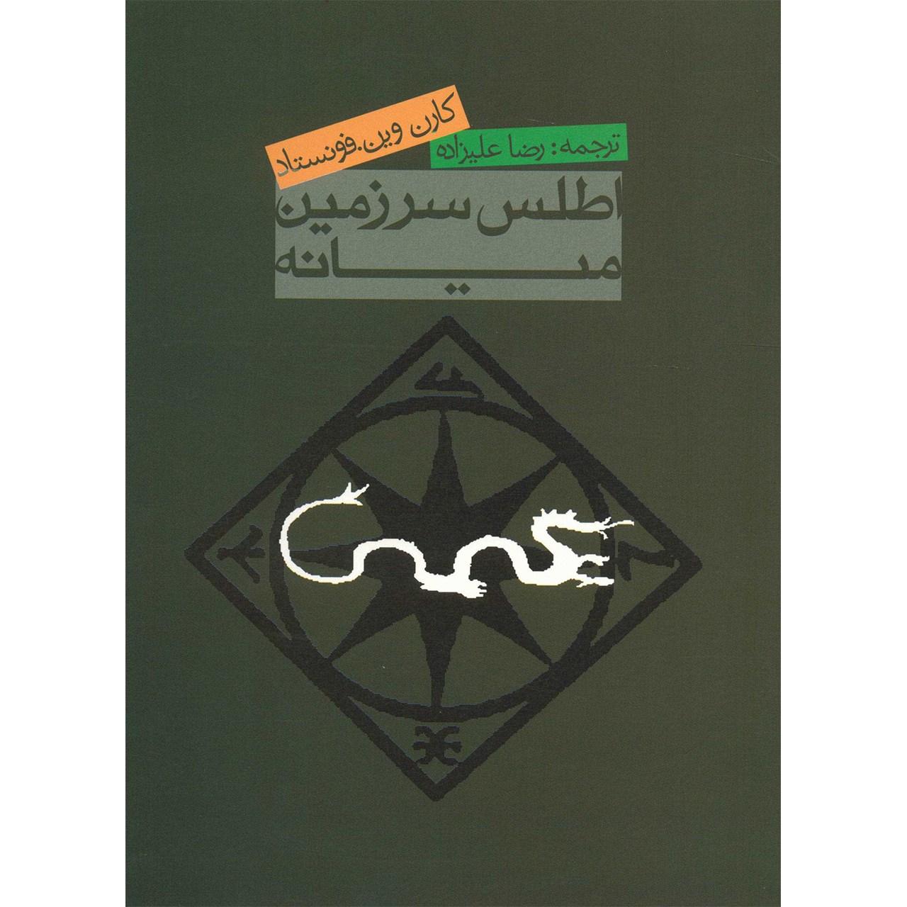 خرید                      کتاب اطلس سرزمین میانه اثر کارن وین فوستاد