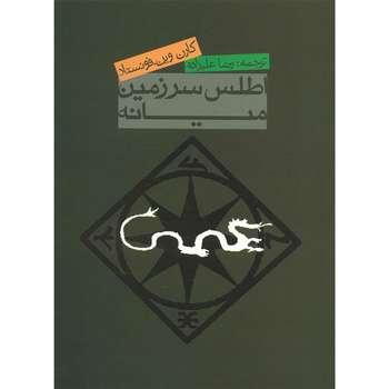 کتاب اطلس سرزمین میانه اثر کارن وین فوستاد