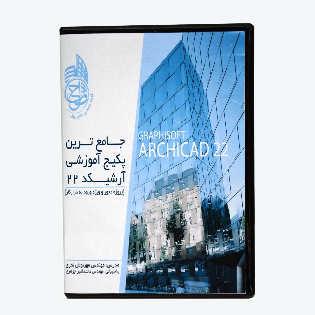 ویدئو آموزش نرم افزار آرشیکد نشر معماران طرح ریزان