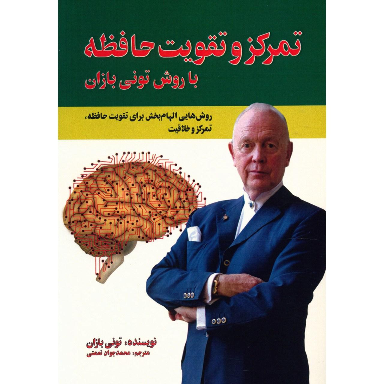 خرید                      کتاب تمرکز و تقویت حافظه اثر تونی بازان