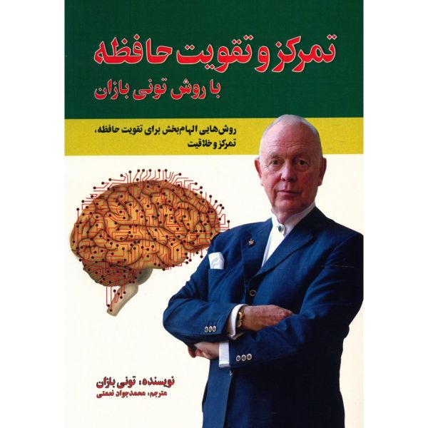 کتاب تمرکز و تقویت حافظه اثر تونی بازان