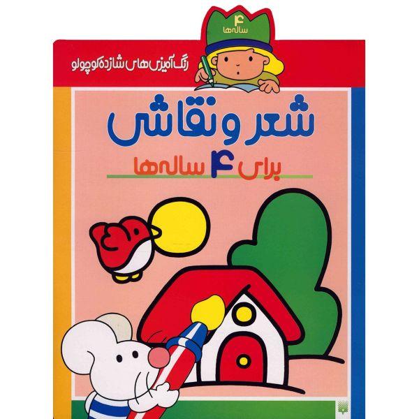 کتاب رنگ آمیزی های شازده کوچولو برای 4 ساله ها اثر شکوه قاسم نیا