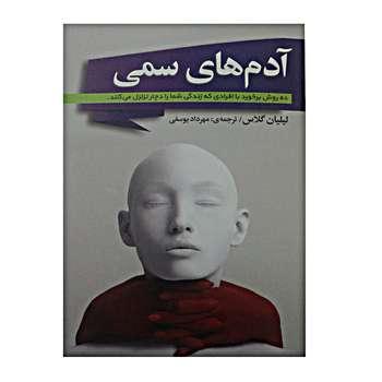 کتاب آدم های سمی اثر لیلیان گلاس انتشارات شیرمحمدی
