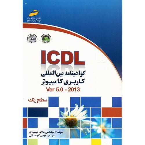 کتاب ICDL گواهینامه بین المللی کاربری کامپیوتر سطح یک اثر سلاله حیدری