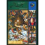 کتاب 365 روز در صحبت قرآن اثر حسین محی الدین الهی قمشه ای