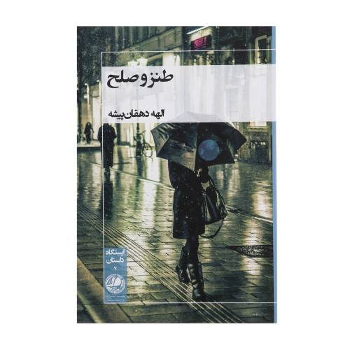 کتاب طنز و صلح اثر الهه دهقان بیشه