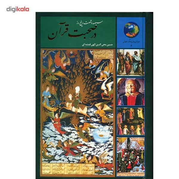 خرید                      کتاب 365 روز در صحبت قرآن اثر حسین محی الدین الهی قمشه ای