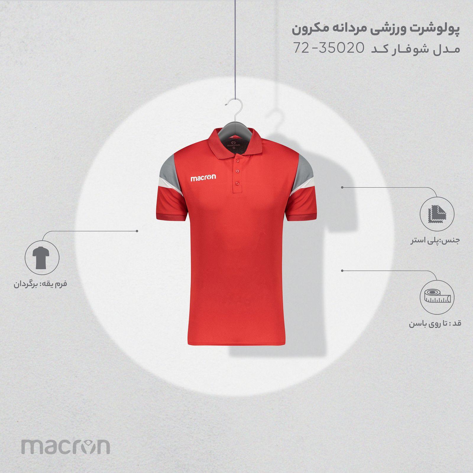 پولوشرت ورزشی مردانه مکرون مدل شوفار کد 35020-72 -  - 9