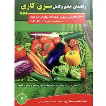 کتاب راهنمای جامع و کامل سبزی کاری اثر محمد زرین انتشارات آموزش فنی و حرفه ای مزرعه زرین