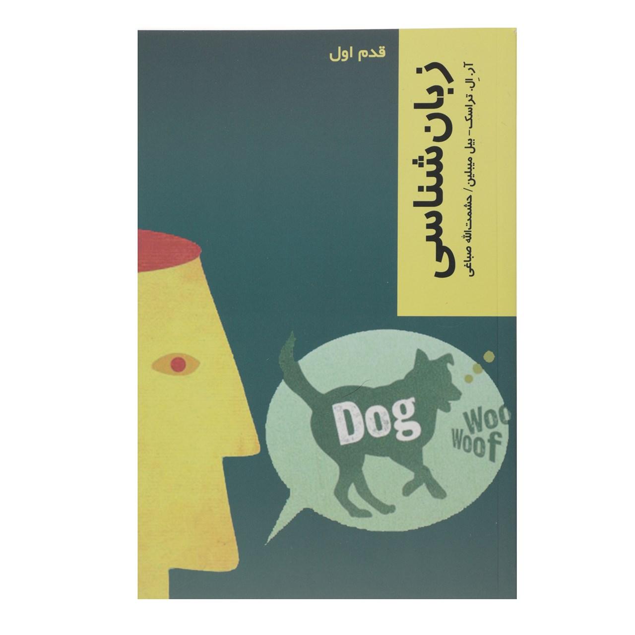 کتاب قدم اول زبان شناسی اثر آر ال تراسک