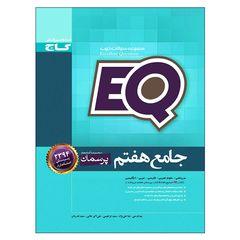 کتاب جامع هفتم EQ اثر جمعی از نویسندگان انتشارات بین المللی گاج