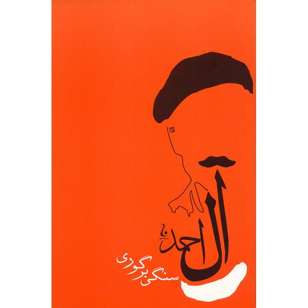 کتاب سنگی بر گوری اثر جلال آل احمد