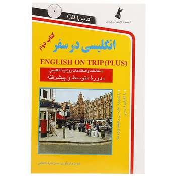 کتاب انگلیسی در سفر اثر حسن اشرف الکتابی - جلد دو