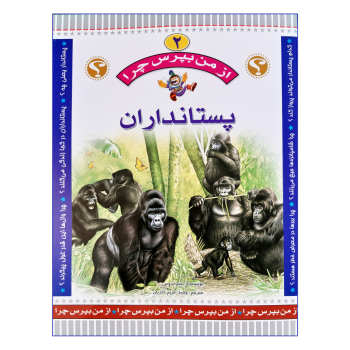 کتاب از من بپرس چرا پستانداران اثر جیم بروس انتشارات عروج اندیشه جلد 2