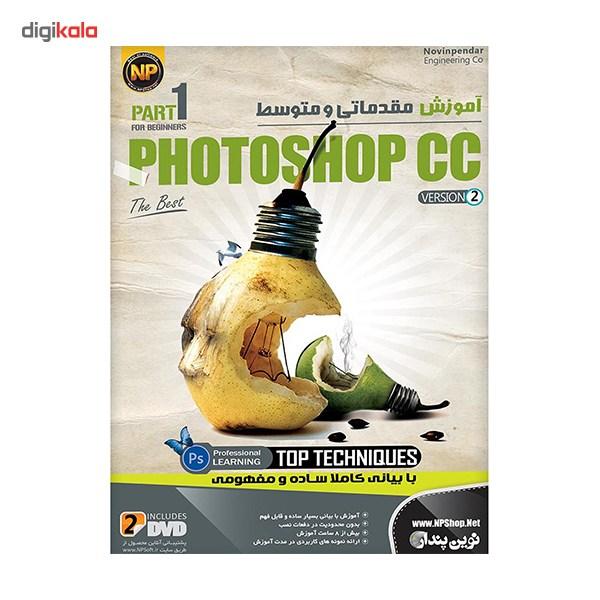 نرم افزار آموزش جامع مقدماتی و متوسط Photoshop CC نشر نوین پندار main 1 1