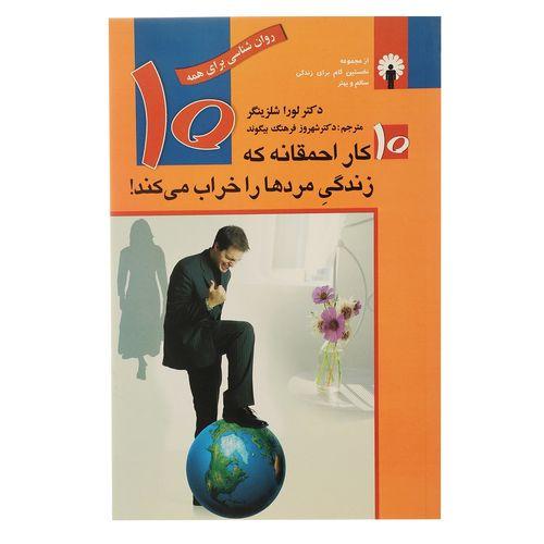 کتاب  ده کار احمقانه که زندگی مردها را خراب می کند اثر لورا شلزینگر