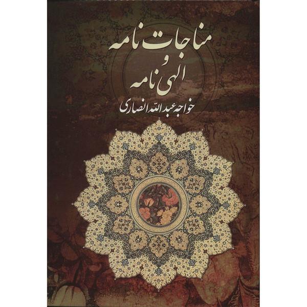 کتاب مناجات نامه و الهی نامه اثر خواجه عبدالله انصاری