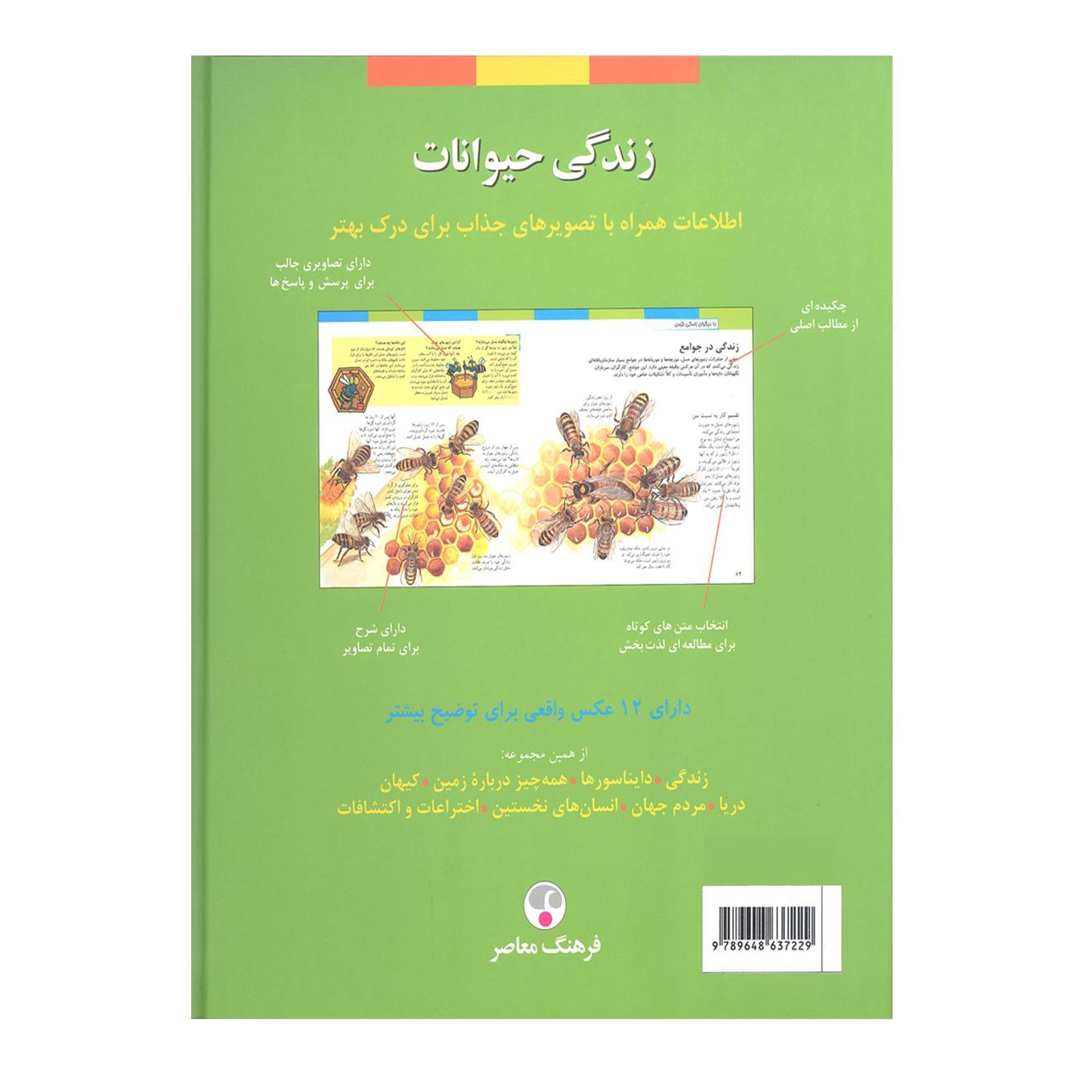 کتاب زندگی حیوانات اثر مریم موسوی انتشارات فرهنگ معاصر