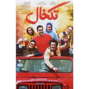 فیلم سینمایی تکخال اثر مجید مافی