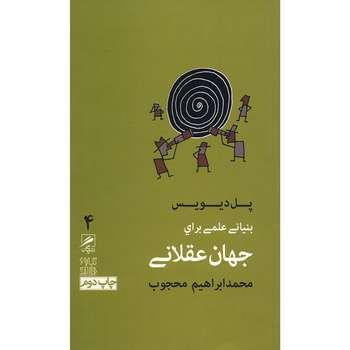 کتاب بنیانی علمی برای جهان عقلانی اثر پل دیویس