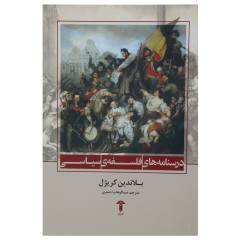 کتاب درسنامه های فلسفه ی سیاسی اثر بلاندین کریژل