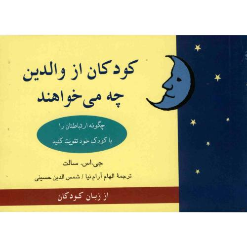 کتاب کودکان از والدین چه می خواهند اثر جی. اس. سالت