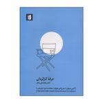 کتاب حرفه کارگردان اثر کیتی میچل نشر بیدگل