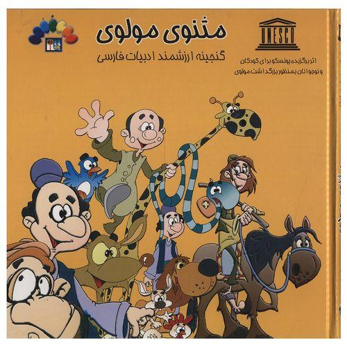 کتاب مثنوی مولوی اثر مریم شریف رضویان جلد اول