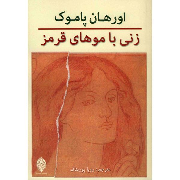 کتاب زنی با موهای قرمز اثر اورهان پاموک