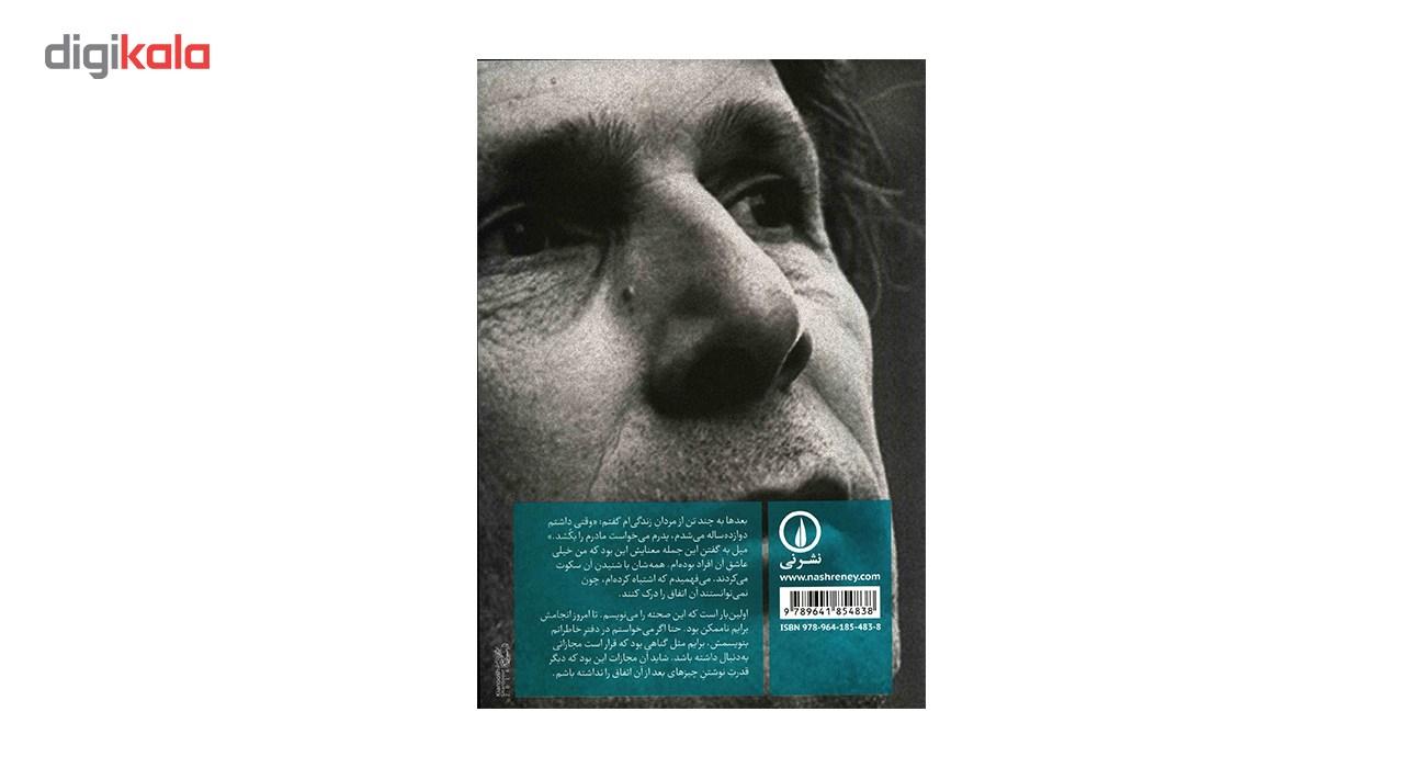 خرید                      کتاب شرم اثر آنی ارنو