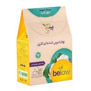 پودر شیرین کننده نوشیدنی کم کالری بیلو -250 گرم