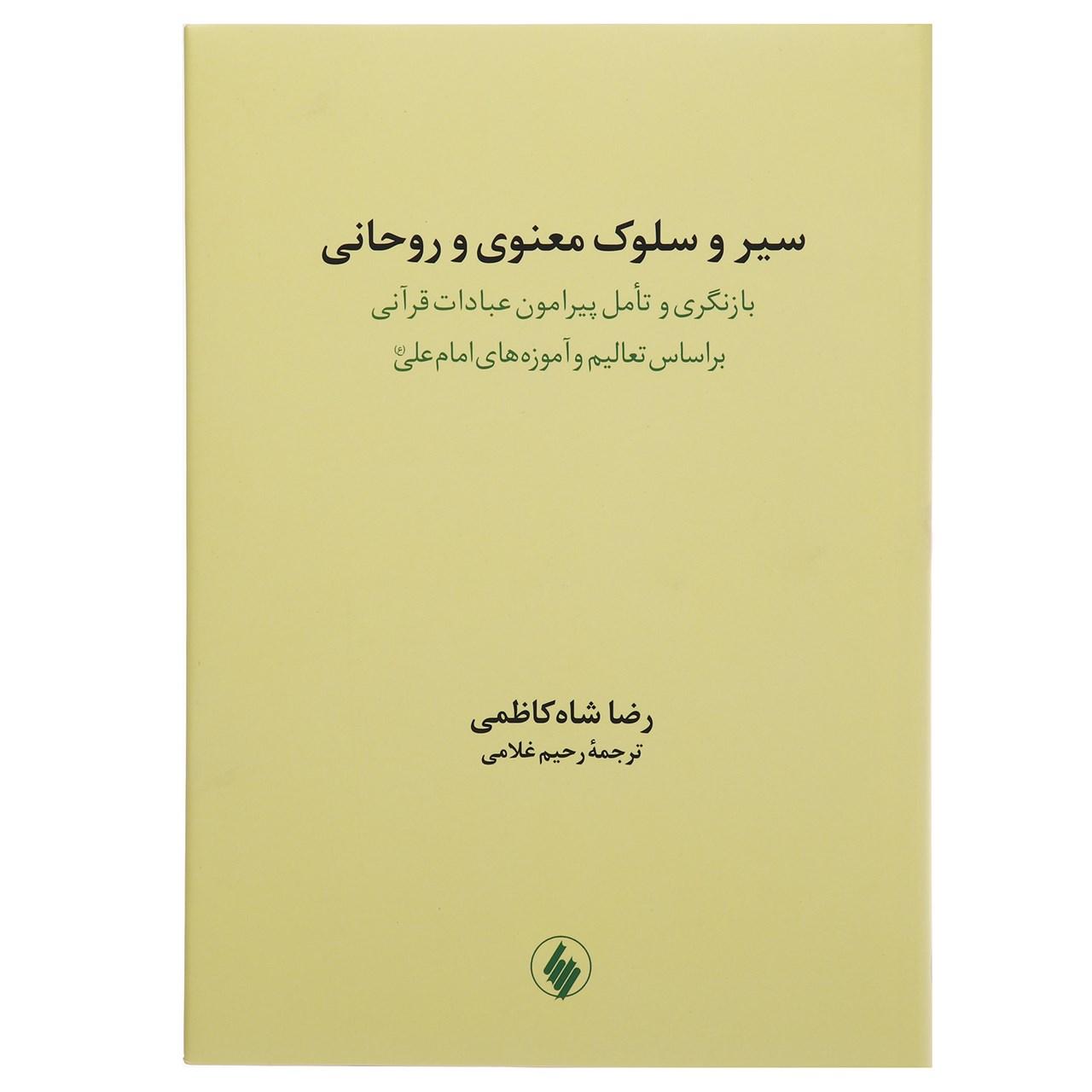 کتاب سیر و سلوک معنوی و روحانی اثر رضا شاه کاظمی