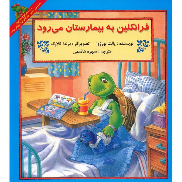کتاب فرانکلین به بیمارستان می رود اثر پالت بورژوا