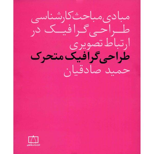 کتاب طراحی گرافیک متحرک اثر حمید صادقیان