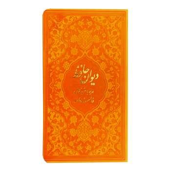 کتاب دیوان حافظ انتشارات بصیر دانش پرور