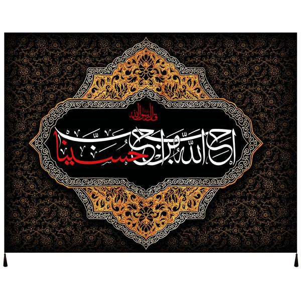پرچم طرح امام حسین علیه السلام کد 1098