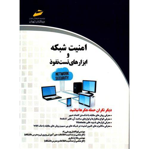 کتاب امنیت شبکه و ابزارهای تست نفوذ اثر ابوالفضل یوسفی راد