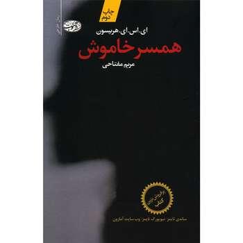 کتاب همسر خاموش اثر ای. اس. ای. هریسون