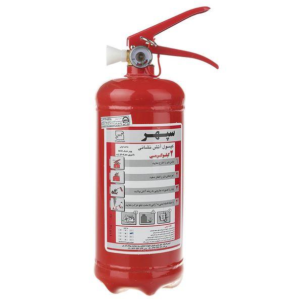 کپسول آتش نشانی سپهر دو کیلوگرمی